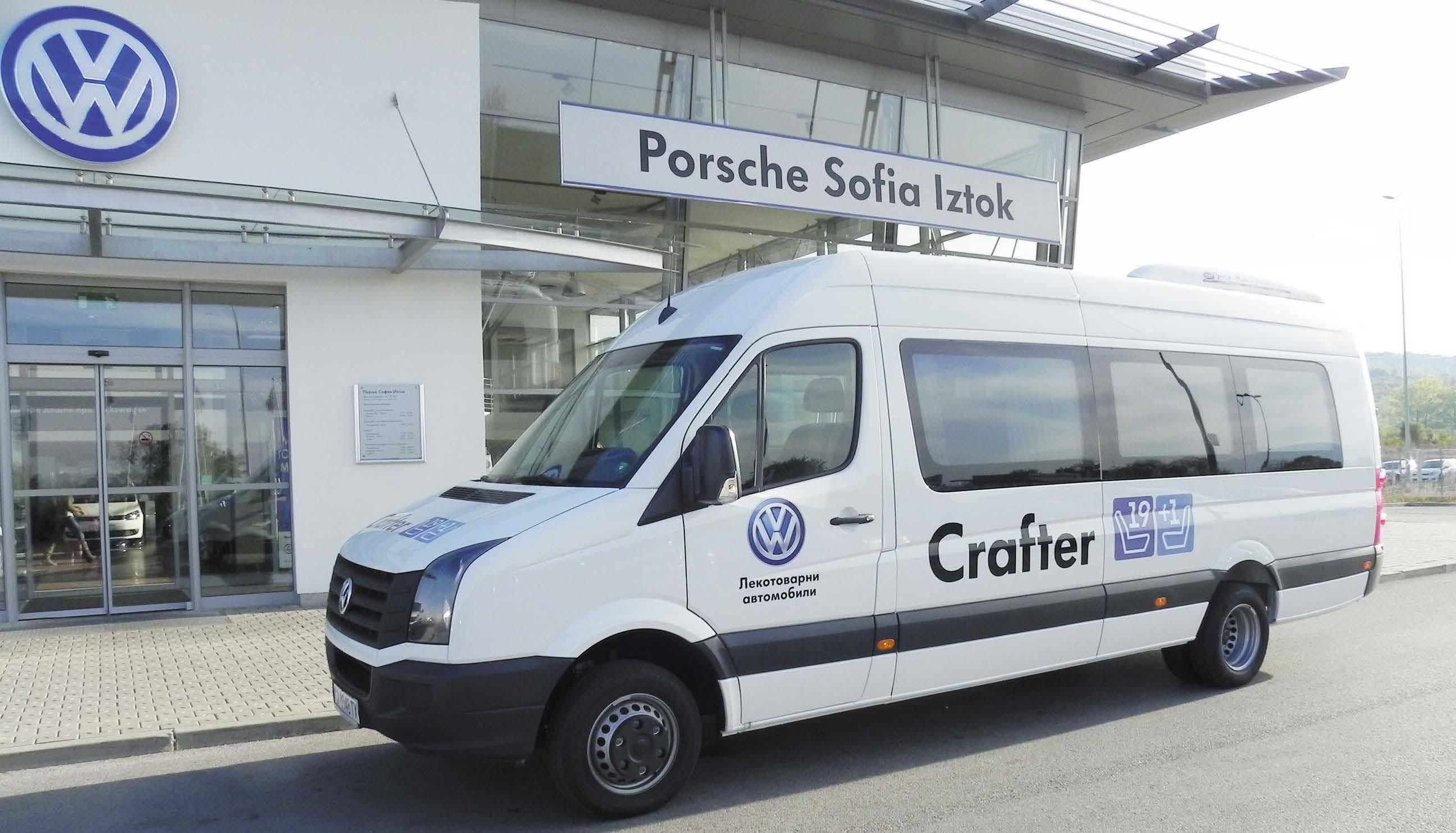 Най-големият пътнически Crafter