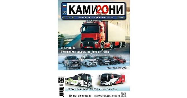 Новият брой 4/2021 на списание КАМИОНИ е на пазара