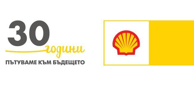 SHELL празнува 30 години в България