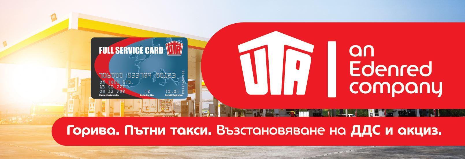 Пътувайте в България и Европа с картите за гориво на UTA